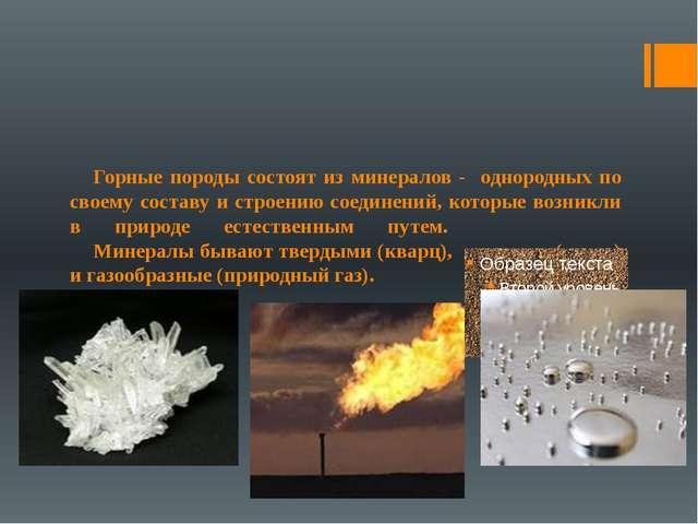 Горные породы состоят из минералов - однородных по своему составу и строени...