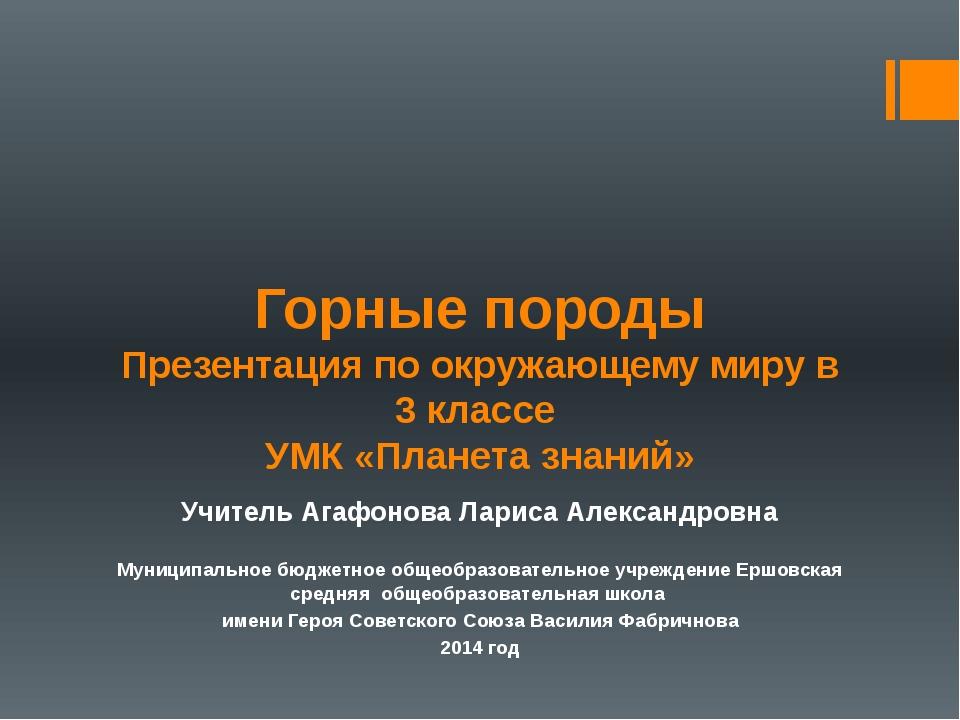 Горные породы Презентация по окружающему миру в 3 классе УМК «Планета знаний»...
