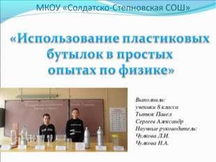 Выполнили: ученики 8 класса Тытюк Павел Сергеев Александр Научные руководител