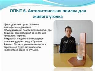 Цель: доказать существование атмосферного давления. Оборудование: пластиковая