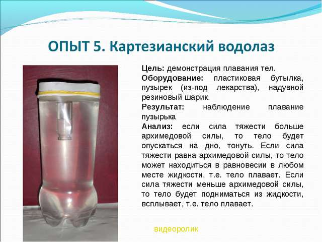 Цель: демонстрация плавания тел. Оборудование: пластиковая бутылка, пузырек (...