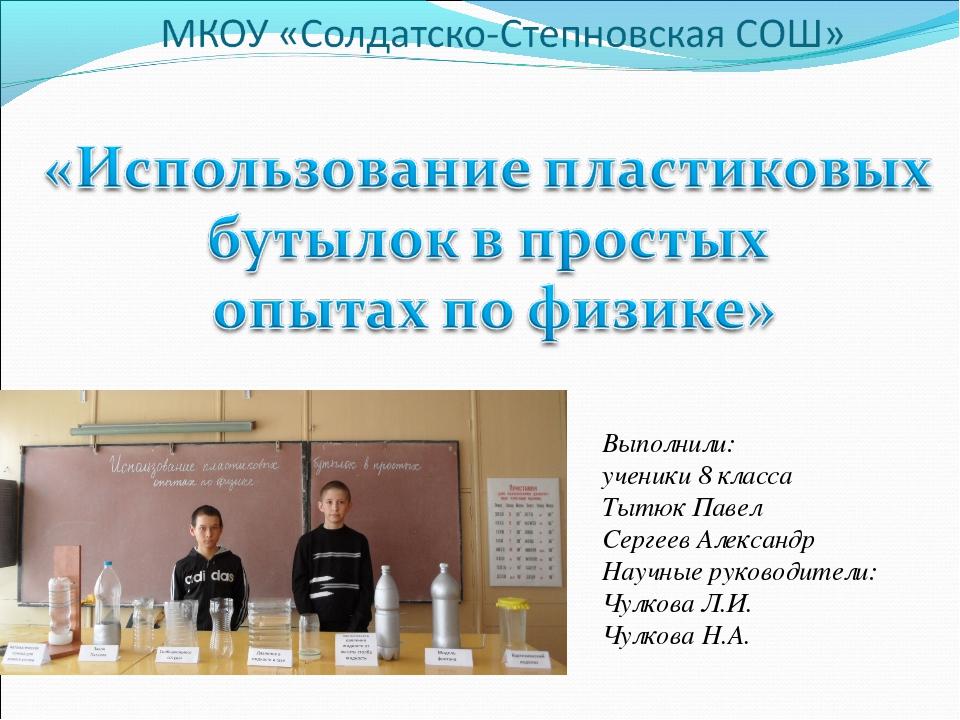 Выполнили: ученики 8 класса Тытюк Павел Сергеев Александр Научные руководител...