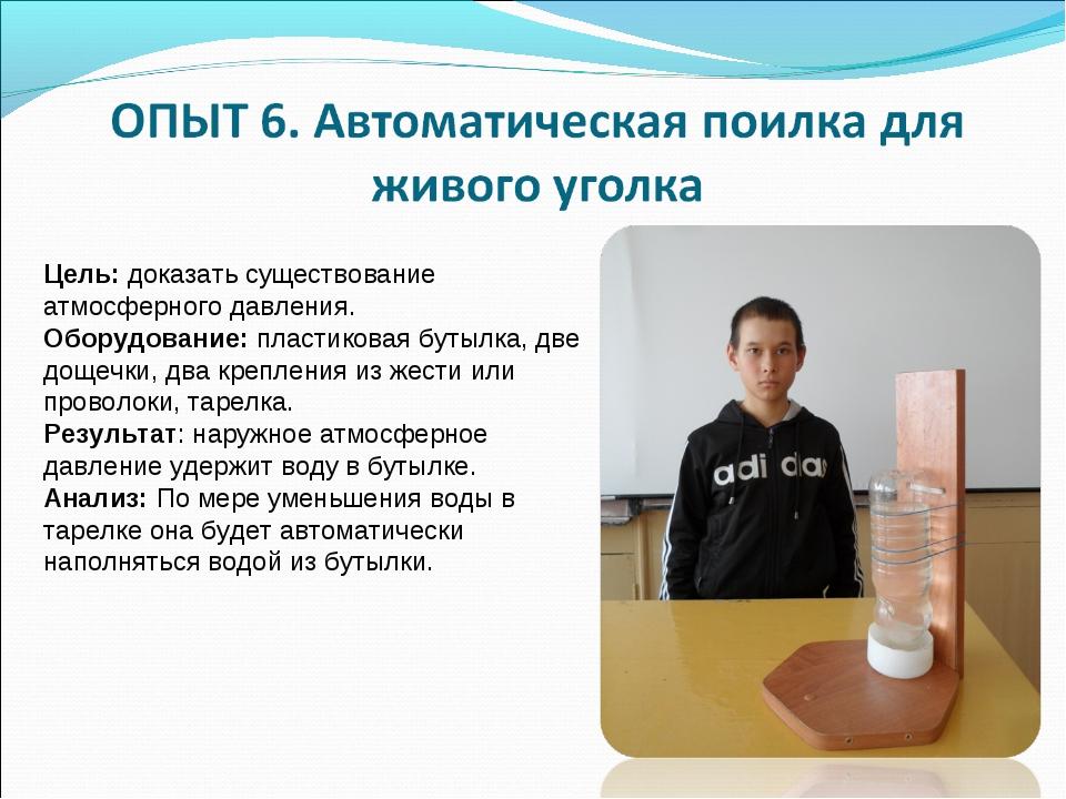 Цель: доказать существование атмосферного давления. Оборудование: пластиковая...