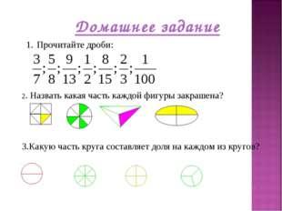 Домашнее задание Прочитайте дроби: 2. Назвать какая часть каждой фигуры закра