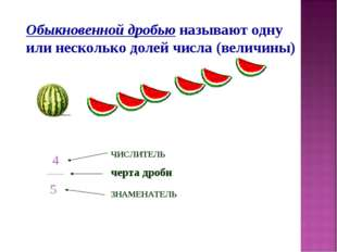 Обыкновенной дробью называют одну или несколько долей числа (величины) ____ ч