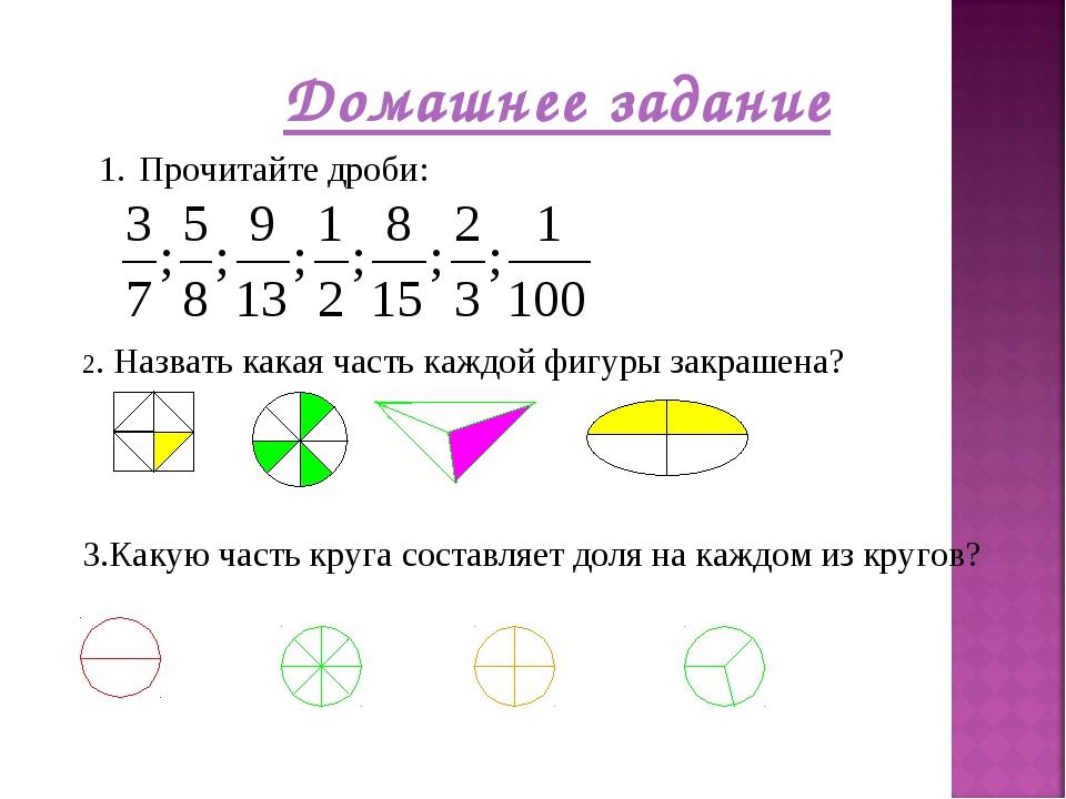 Домашнее задание Прочитайте дроби: 2. Назвать какая часть каждой фигуры закра...