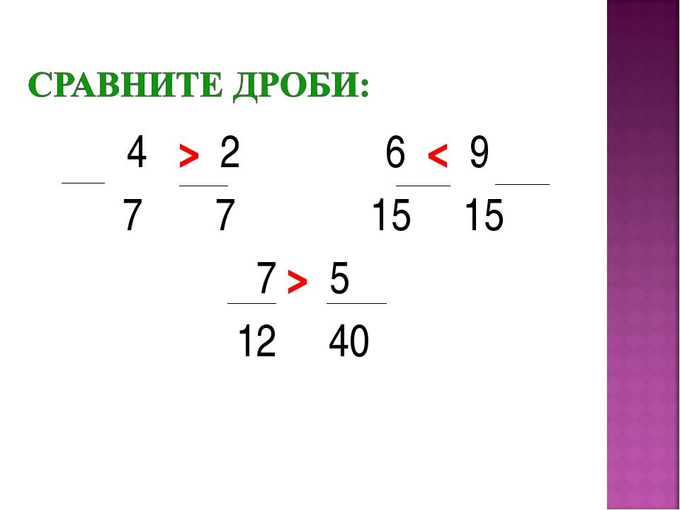 4 > 2 6 < 9 7 7 15 15 7 > 5 12 40