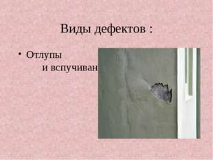 Виды дефектов : Отлупы и вспучивания