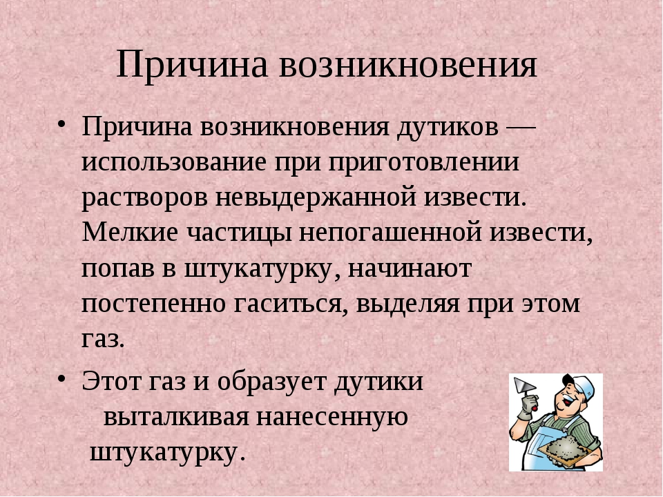 Причина возникновения Причина возникновения дутиков — использование при приго...
