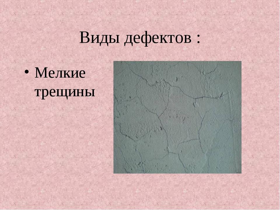 Виды дефектов : Мелкие трещины