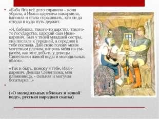 «Баба Яга всё дело справила – коня убрала, а Ивана-царевича накормила, напоил