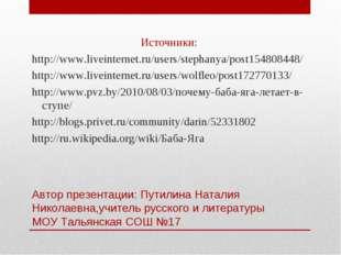 Автор презентации: Путилина Наталия Николаевна,учитель русского и литературы