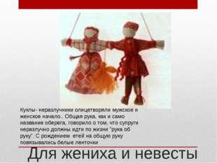 Для жениха и невесты Куклы- неразлучники олицетворяли мужское и женское начал