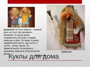 Куклы для дома Кубышка Баба Яга Домовой На Руси верили - никакой дом не стоит