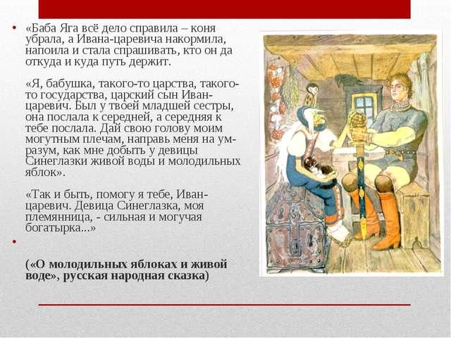 «Баба Яга всё дело справила – коня убрала, а Ивана-царевича накормила, напоил...
