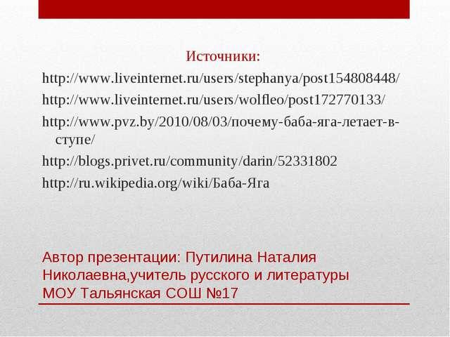 Автор презентации: Путилина Наталия Николаевна,учитель русского и литературы...