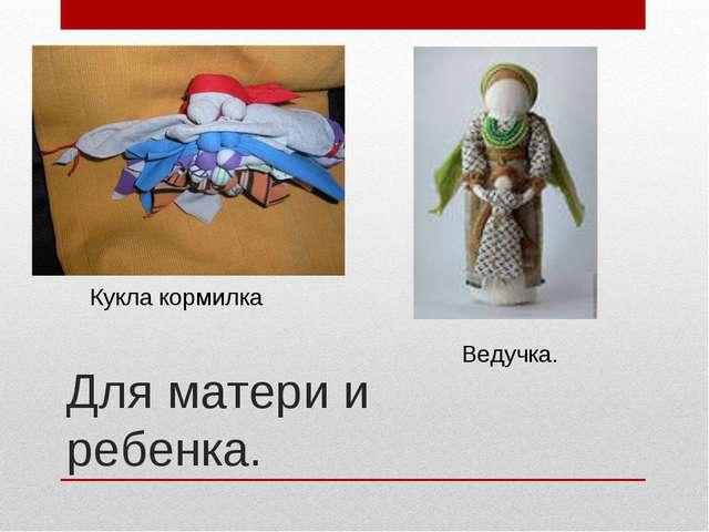 Для матери и ребенка. Кукла кормилка Ведучка.