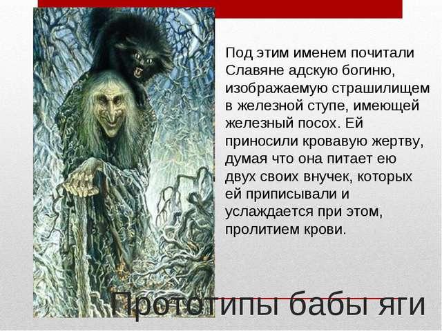 Под этим именем почитали Славяне адскую богиню, изображаемую страшилищем в же...