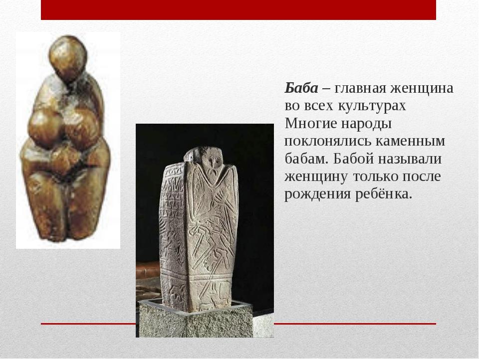 Баба – главная женщина во всех культурах Многие народы поклонялись каменным б...