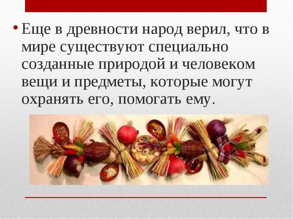 Еще в древности народ верил, что в мире существуют специально созданные приро...