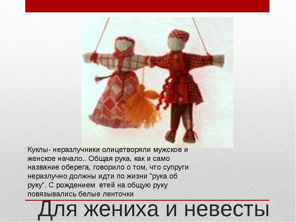 Для жениха и невесты Куклы- неразлучники олицетворяли мужское и женское начал...