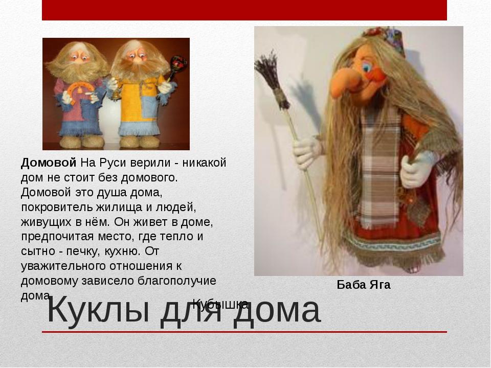 Куклы для дома Кубышка Баба Яга Домовой На Руси верили - никакой дом не стоит...