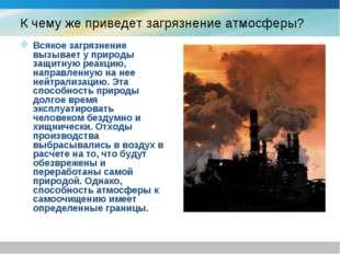 К чему же приведет загрязнение атмосферы? Всякое загрязнение вызывает у приро
