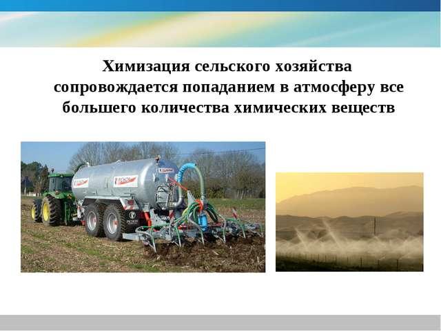 Химизация сельского хозяйства сопровождается попаданием в атмосферу все боль...