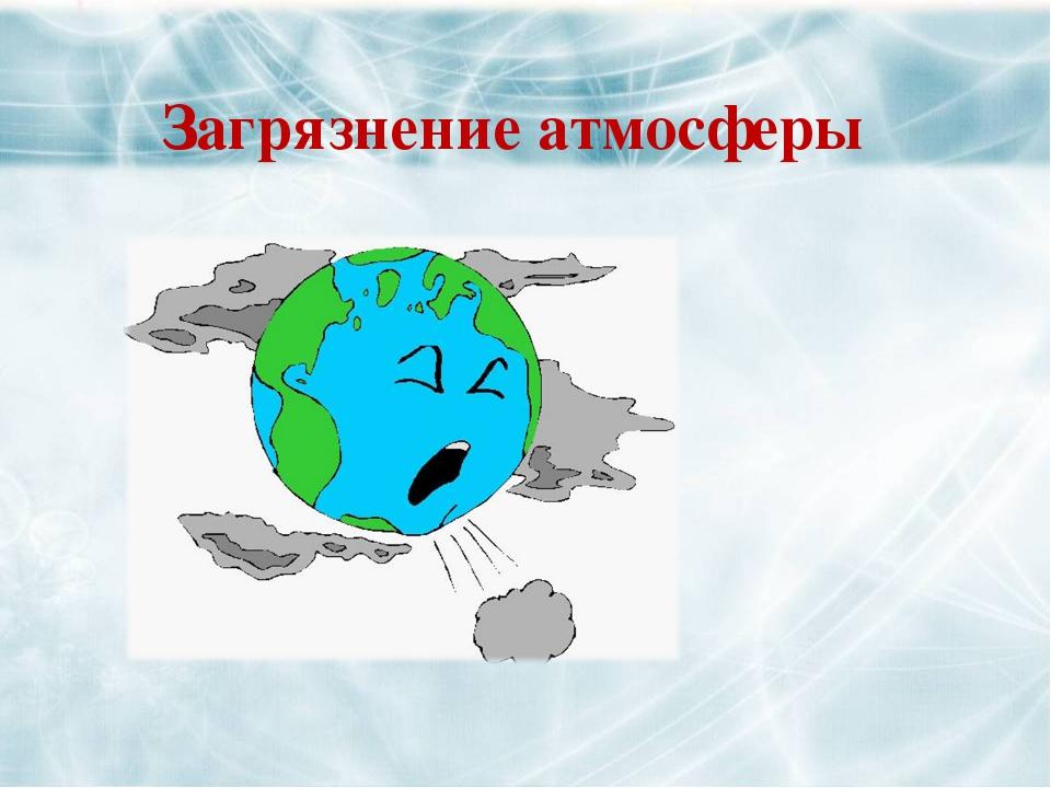 Company Logo Загрязнение атмосферы Company Logo