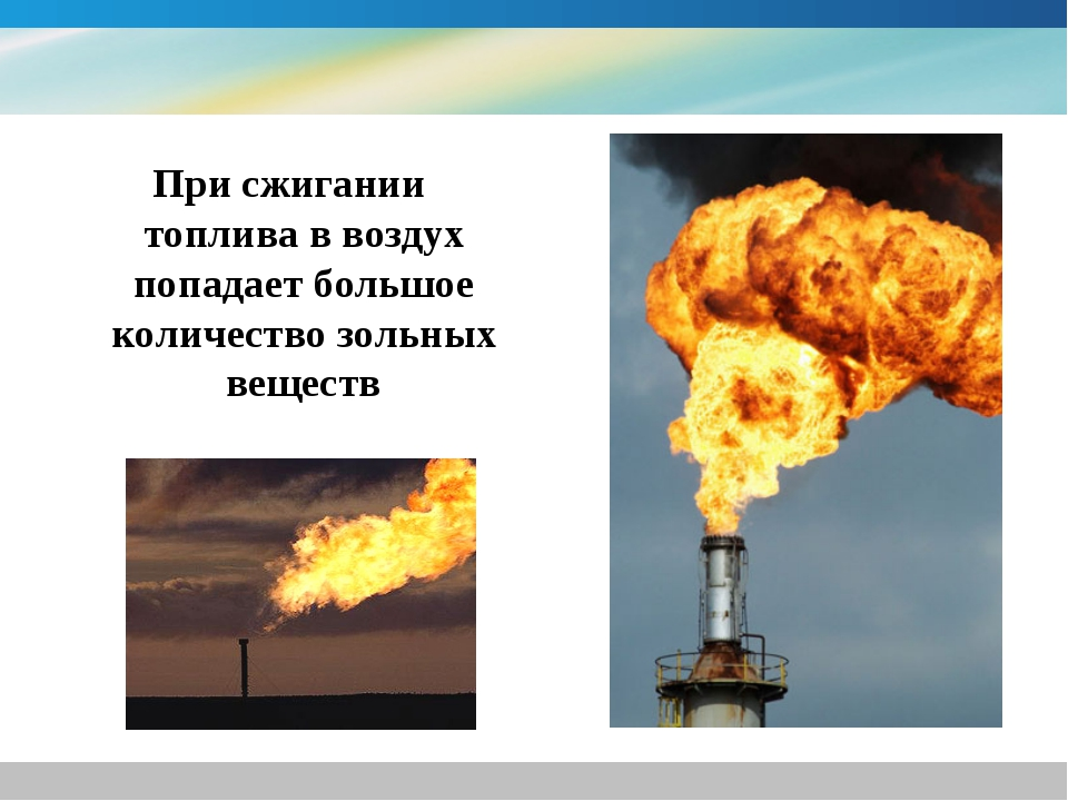 При сжигании топлива в воздух попадает большое количество зольных веществ