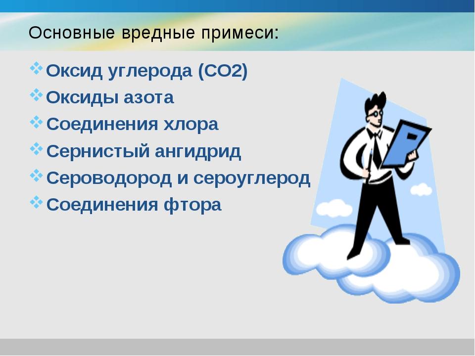 Основные вредные примеси: Оксид углерода (CO2) Оксиды азота Соединения хлора...
