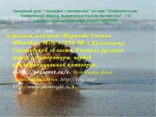 """Бинарный урок """"география + математика"""" по теме """"Особенности рек Кемеровской о"""