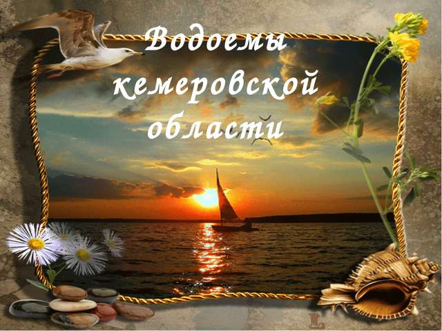 Водоемы кемеровской области