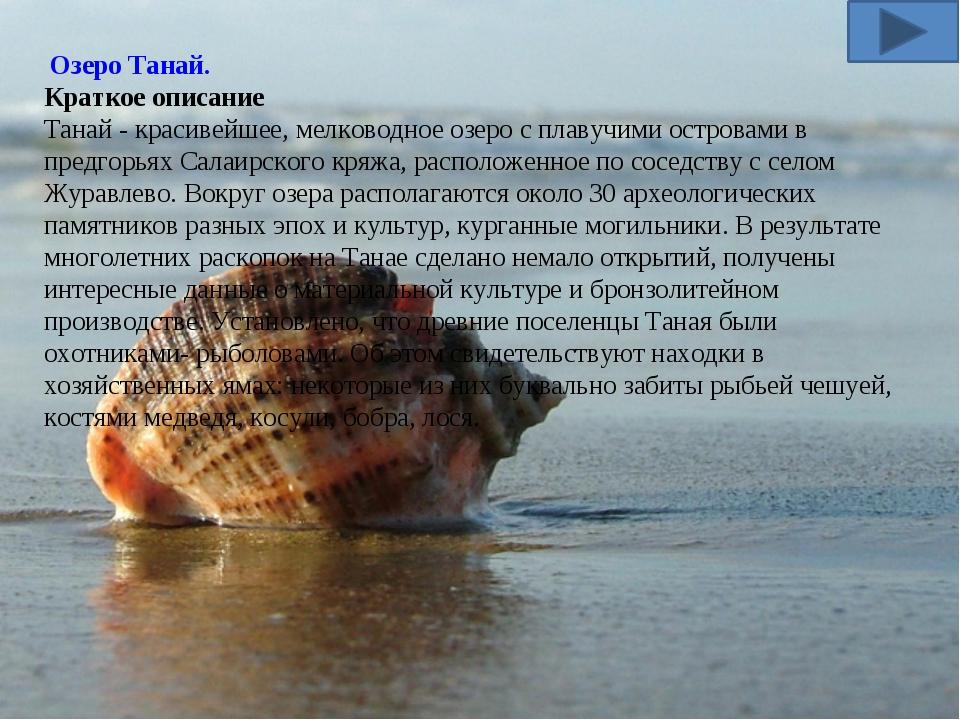 Озеро Танай. Краткое описание Танай - красивейшее, мелководное озеро с плаву...