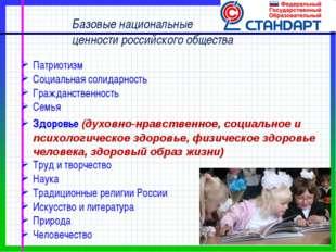 * * * Базовые национальные ценности российского общества Патриотизм Социальна