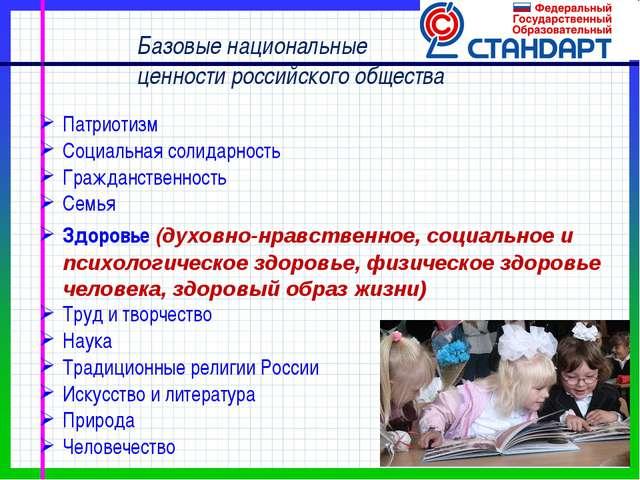 * * * Базовые национальные ценности российского общества Патриотизм Социальна...