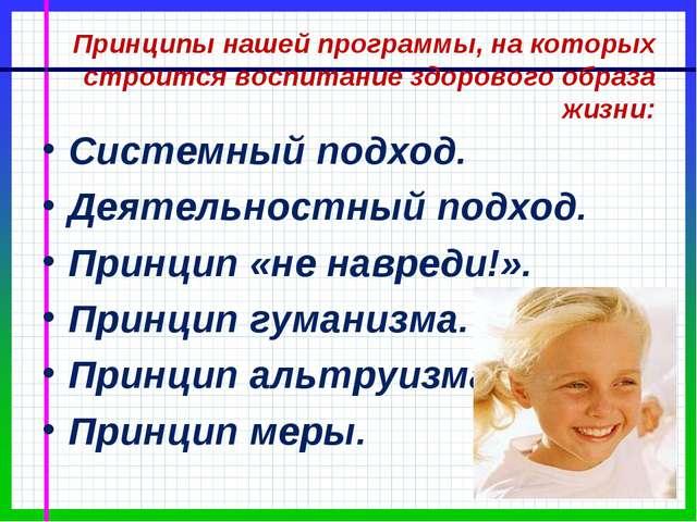 Принципы нашей программы, на которых строится воспитание здорового образа жи...