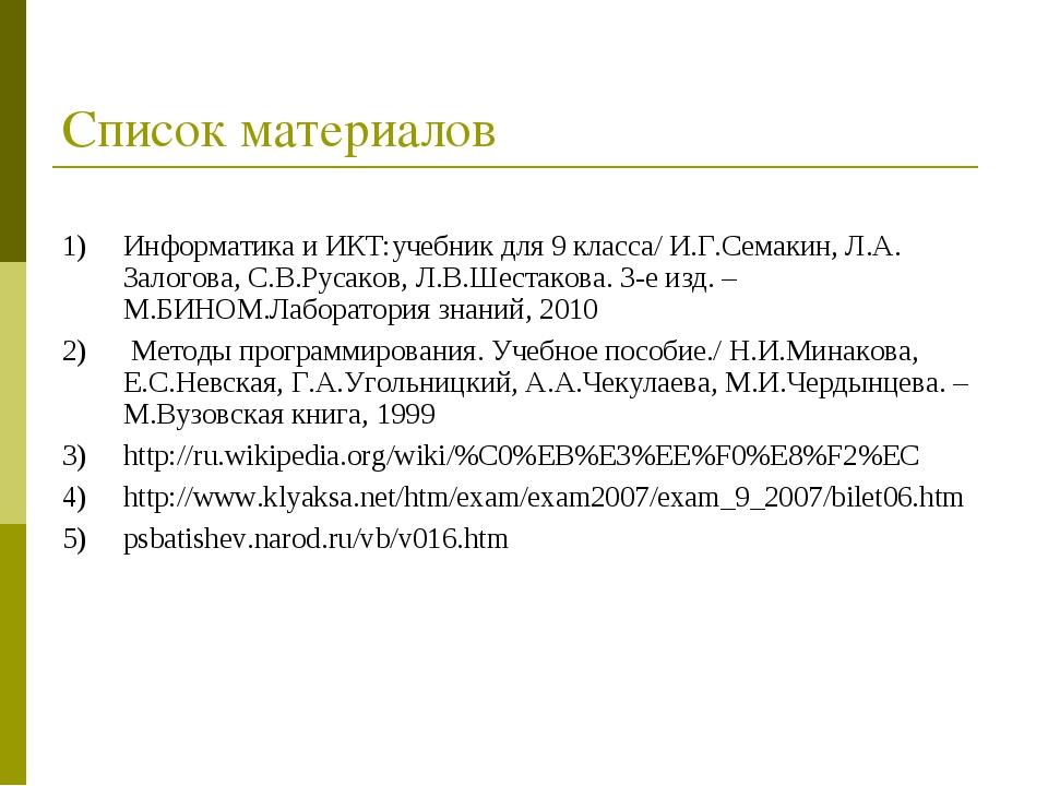 Список материалов Информатика и ИКТ:учебник для 9 класса/ И.Г.Семакин, Л.А. З...