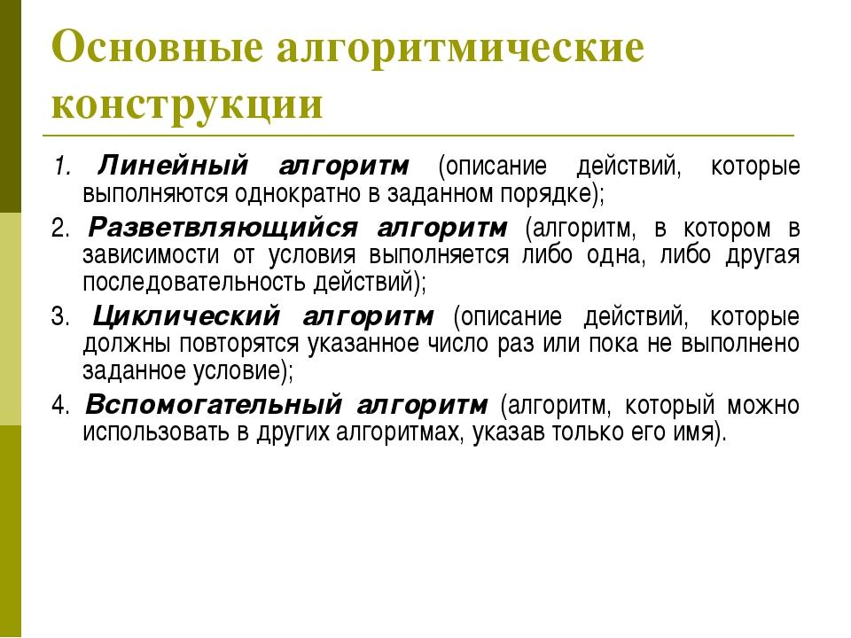 Основные алгоритмические конструкции 1. Линейный алгоритм (описание действий,...