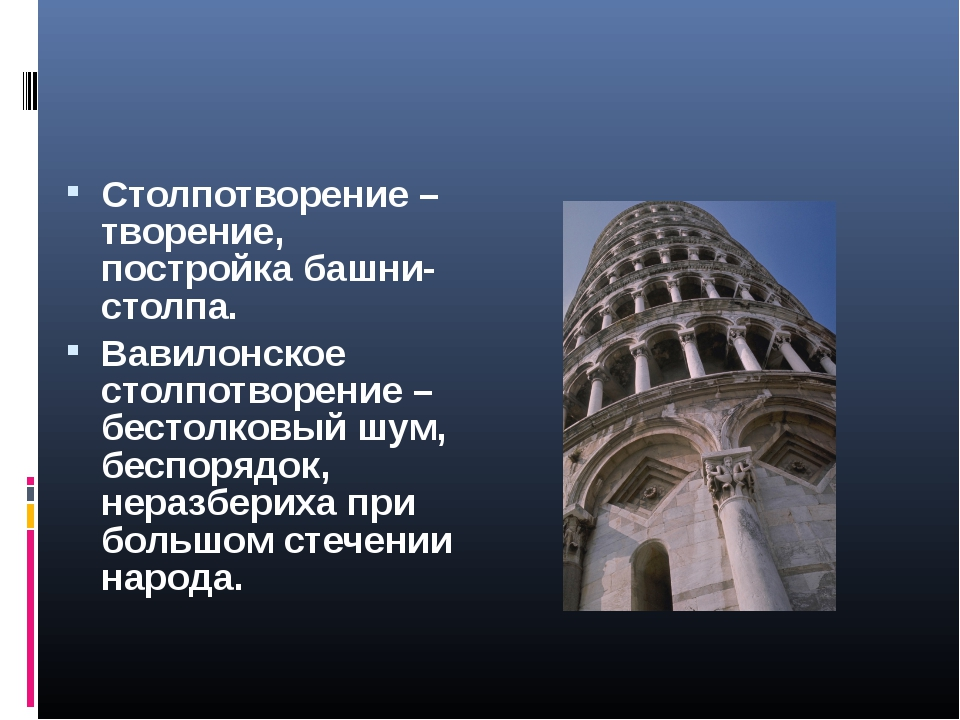 Столпотворение – творение, постройка башни-столпа. Вавилонское столпотворение...