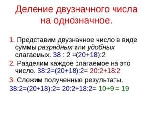 Деление двузначного числа на однозначное. 1. Представим двузначное число в ви
