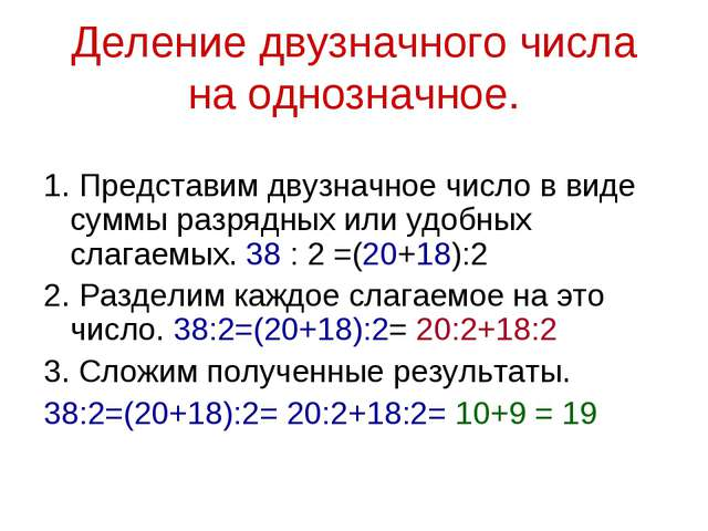 Деление двузначного числа на однозначное. 1. Представим двузначное число в ви...