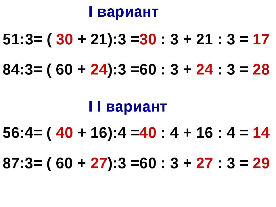 I вариант I I вариант 51:3= ( 30 + 21):3 =30 : 3 + 21 : 3 = 17 84:3= ( 60 + 2...