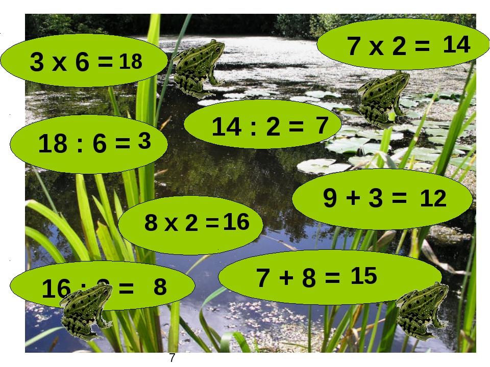 14 : 2 = 8 х 2 = 9 + 3 = 3 х 6 = 16 : 2 = 7 + 8 = 18 7 7 х 2 = 18 : 6 = 8 14...