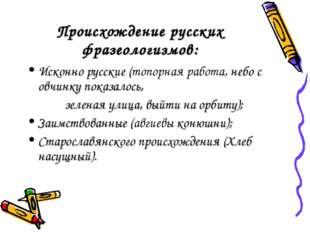 Происхождение русских фразеологизмов: Исконно русские (топорная работа, небо