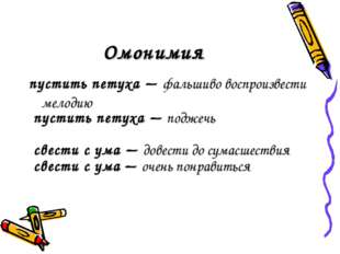 Омонимия пустить петуха – фальшиво воспроизвести мелодию пустить петуха – под