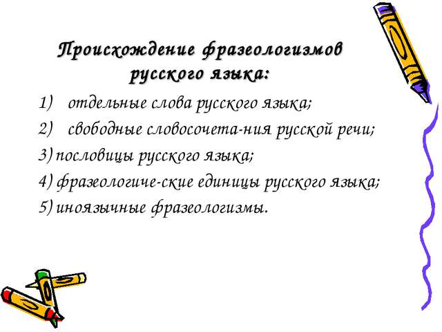 Происхождение фразеологизмов русского языка: отдельные слова русского языка;...