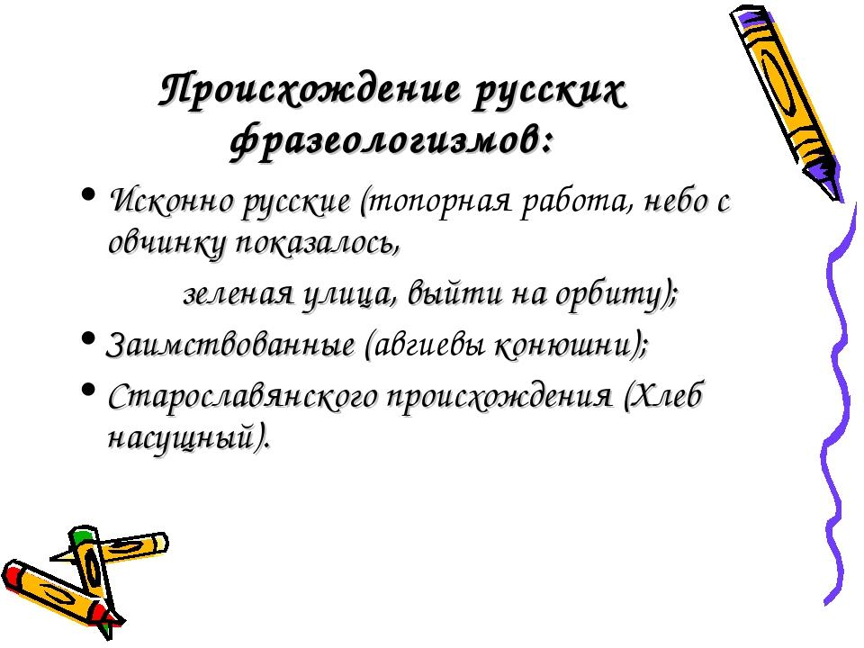 Происхождение русских фразеологизмов: Исконно русские (топорная работа, небо...