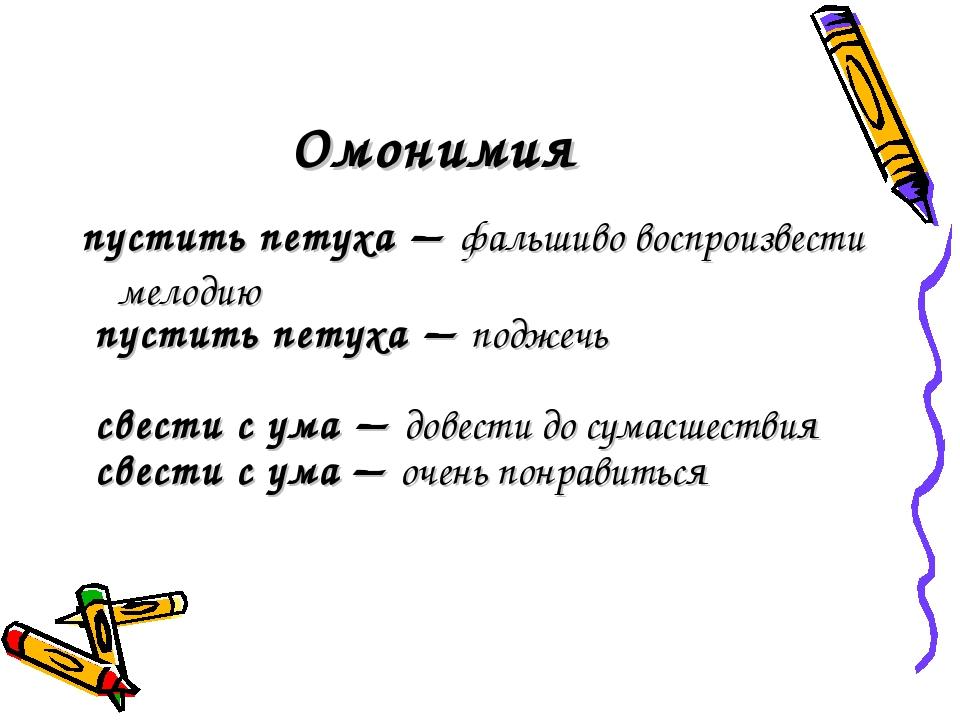 Омонимия пустить петуха – фальшиво воспроизвести мелодию пустить петуха – под...