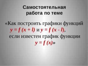 «Как построить графики функций y = f (x + l) и y = f (x - l), если известен г